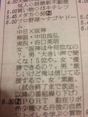 【画像あり】サンテレビの中日×阪神戦のラテ欄がどうかしてる件wwwwwwww