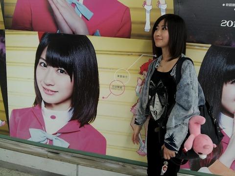 AKB石田晴香(18)「渋谷の自分のポスターの前に私がいるのに誰にも気付かれなさすぎワロタwwwwwww」